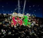 クリスマスの約束.jpg